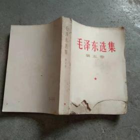 毛泽东选集[5卷]