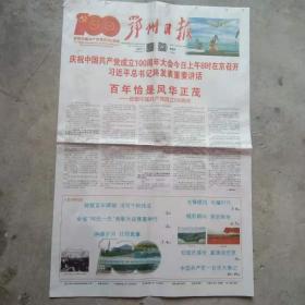 鄂州日报 2021.7.1.[1一8版]