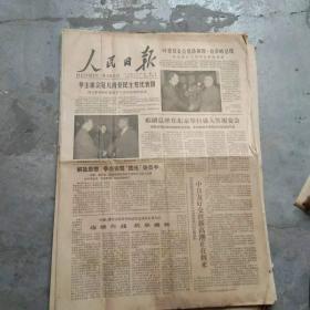 人民日报1978.10.26.[1一4版]