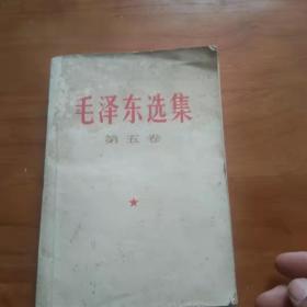 毛泽东选集 [第五卷].
