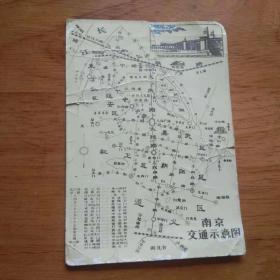 老照片 南京交通示意图1张