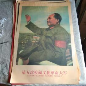宣传画 第五次检阅文化革命大军(印刷品)