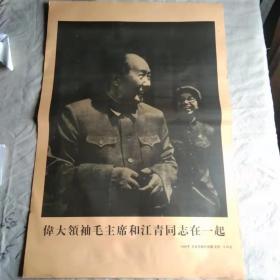 宣传画 伟大领袖毛主席和江青同志在一起(印刷品)