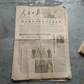 人民日报1978.10.24.[1一4版]