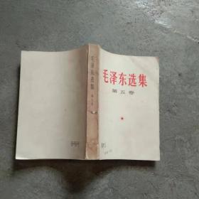 毛泽东选集[五卷]