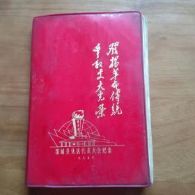 老笔记本 鄂城县优抚代表大会纪念日记[内有3面图.已用]