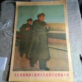 宣传画 毛主席和林副主席笫六次检阅文化革命大军(印刷品)