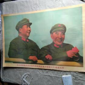 宣传画 毛主席和他的亲密战友林彪同志首次检阅文化革命大军(印刷品)
