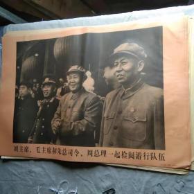 宣传画 刘主席.毛主席和朱总司令.周总理一起检阅游行队伍(印刷品)