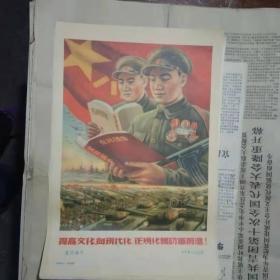 宣传画 提高文化向现代化正规化国防军前进(印刷品)