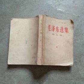 毛泽东选集[5.卷]