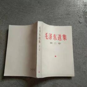毛泽东选集[2卷]