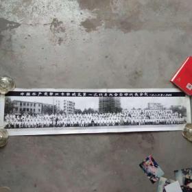老照片 鄂州市鄂城区笫一次代表大会全体代表合影[1张.黑白照片]