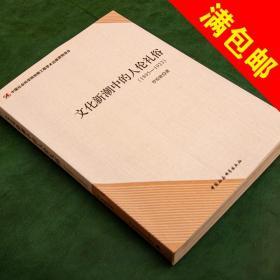 文化新潮中的人伦礼俗(1895-1923)