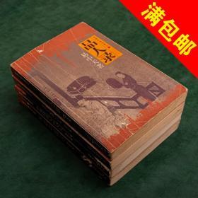 品读中国书系:闲话中国人、品人录、中国的男人和女人、读城记(四册全)