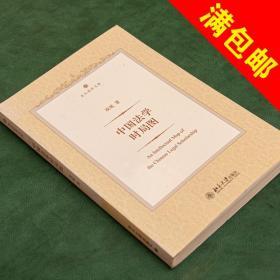 中国法学时局图