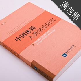 中国体质人类学史研究