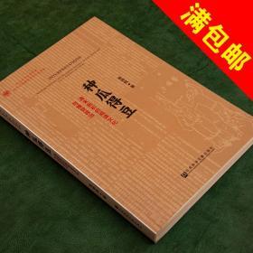 种瓜得豆:清末民初的阅读文化与接受政治
