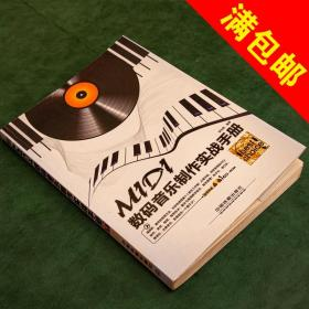 MIDI数码音乐(有光盘文件、网盘发送)