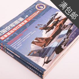 美国空军图鉴 (上册):军事基地与红旗军演 (下册):战机与导弹(两册合售)