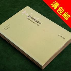 农民说理的世界:赵树理小说的形式与政治