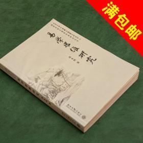 儒家思想与儒家经典研究丛书:易学思维研究