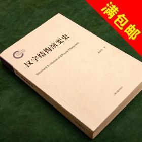 汉字结构演变史