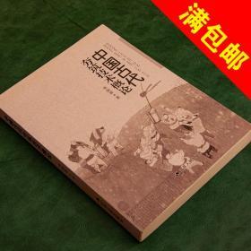 中国古代夯筑技术