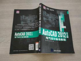 AutoCAD 2012中文版电气设计标准教程