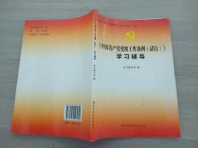 《中国共产党党组工作条例(试行)》学习辅导