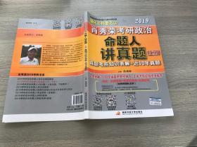 肖秀荣2019考研政治命题人讲真题(上册)