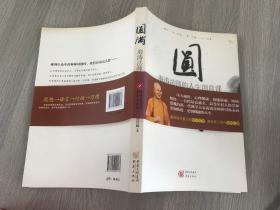 圆满:海涛法师的人生创意课