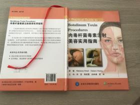 肉毒杆菌毒素注射美容实用指南