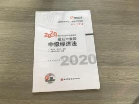轻松过关4 2020年会计专业技术资格考试考前最后六套题 中级经济法 轻四
