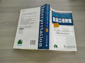 英语高级口译证书考试·高级口译教程(第四版):英语高级口译资格证书考试