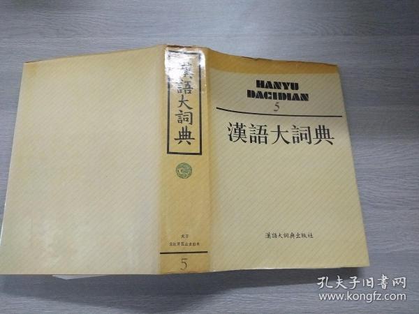 汉语大辞典 . 5