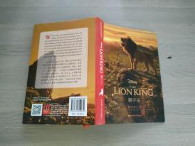 迪士尼大电影双语阅读 狮子王