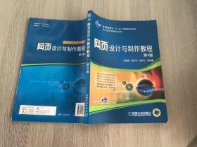 网页设计与制作教程(第4版)