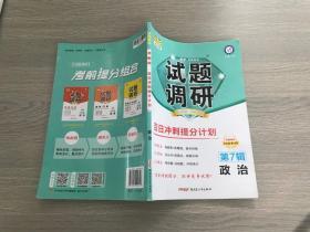 试题调研政治第7辑百日冲刺提分计划高考复习(2019版)--天星教育
