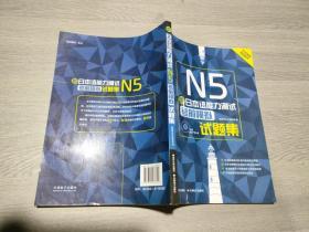 新日本语能力测试N5考前模拟试题集