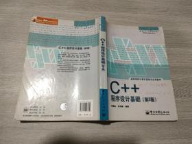 C++程序设计基础(第3版)