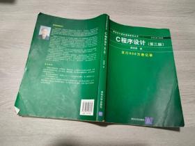 C程序设计(第三版):新世纪计算机基础教育丛书