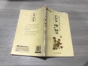 千字文·增广贤文