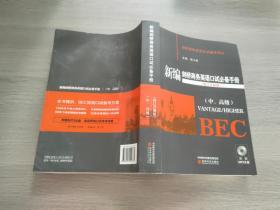 新编剑桥商务英语口试必备手册