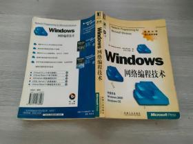 Windows网络编程技术