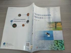 年报:生物资源与生物多样性战略研究报告(2010-2011)