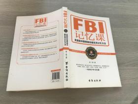 FBI记忆课:美国联邦警察教你超实用记忆方法