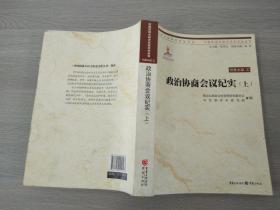 中国抗战大后方历史文化丛书:政治协商会议纪实(上)