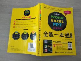 Word Excel PPT 2016商务办公全能一本通 全彩版 (带光盘)