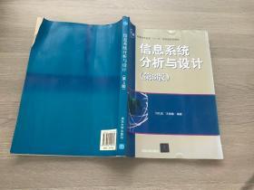 信息系统分析与设计(第3版)